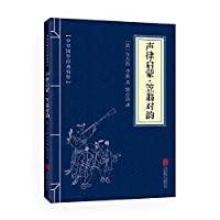 Rhythm of Enlightenment Weng Li Yun (China Chinese classics essence Montand scientist training reading this)(Chinese Edition)
