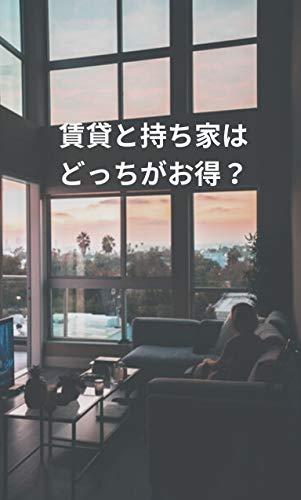 賃貸と持ち家はどっちがお得?