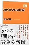 現代哲学の最前線 (NHK出版新書 627)