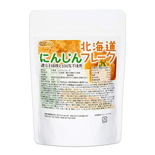 北海道 にんじんフレーク 100g 北海道産にんじん100%使用 [02]NICHIGA(ニチガ)