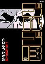 ゴルゴ13 【B6版】 コミック 1-200巻 全200冊セット