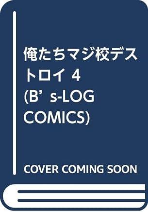 俺たちマジ校デストロイ 4 (B's-LOG COMICS)