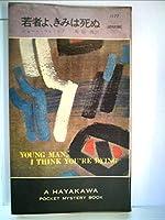 若者よ、きみは死ぬ (ハヤカワ・ミステリ 1177)