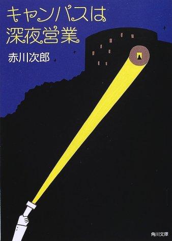 キャンパスは深夜営業 (角川文庫)
