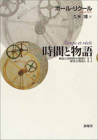 時間と物語〈1〉物語と時間性の循環/歴史と物語