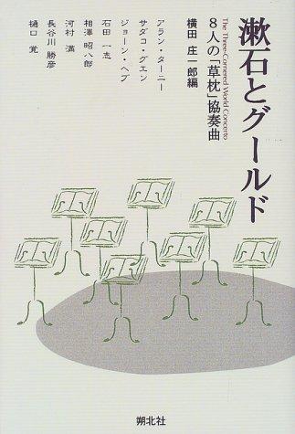 漱石とグールド―8人の「草枕」協奏曲