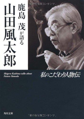 鹿島茂が語る山田風太郎 私のこだわり人物伝 (角川文庫)の詳細を見る