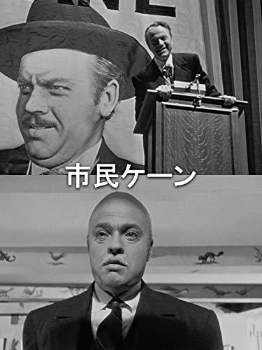 市民ケーン(字幕版)