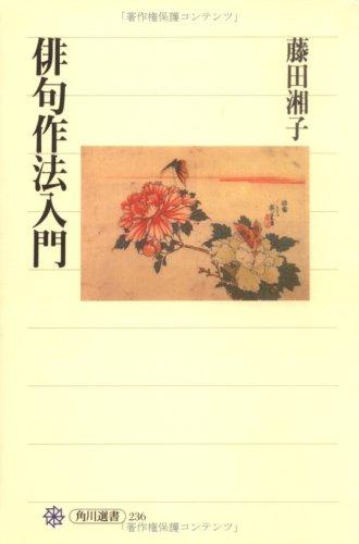 俳句作法入門 (角川選書)