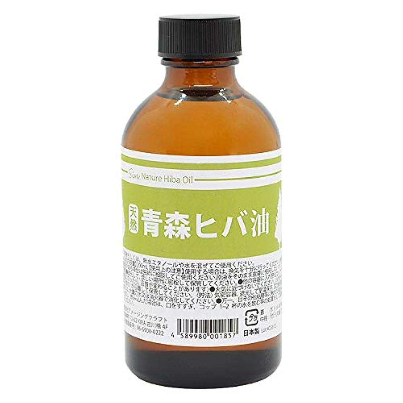 気がついて応用スケジュール青森県産 天然ひば油 200ml 中栓付き 天然製油ヒバオイル