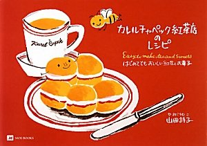 カレルチャペック紅茶店のレシピ―はじめてでもおいしい紅茶とお菓子 (MOE BOOKS)