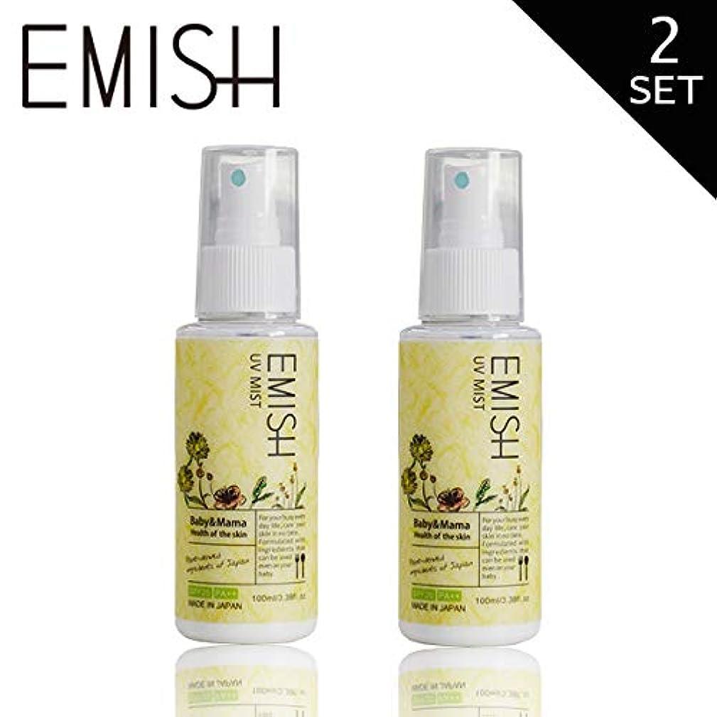 息切れ癒すファイバEMISH(エミッシュ) UVミスト (100mL) (2本セット)