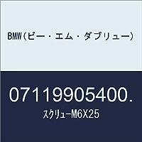 BMW(ビー・エム・ダブリュー) スクリューM6X25 07119905400.