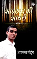 Shahrukh ki shayari