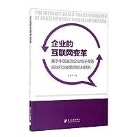 企业的互联网变革:基于中国家族企业电子商务采纳行为的影响机制研究