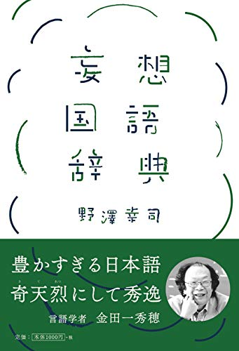 妄想国語辞典の詳細を見る