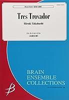 ENMS84503 アンサンブルコレクション(503)金管八重奏 トレストロバドル/高橋宏樹