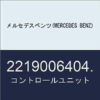 メルセデスベンツ(MERCEDES BENZ) コントロールユニット 2219006404.