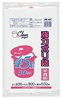 【ゴミ袋】PR-49 強力ポリ袋 45L 30枚入 半透明 ×10点