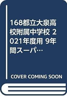 168都立大泉高校附属中学校 2021年度用 9年間スーパー過去問 (声教の中学過去問シリーズ)