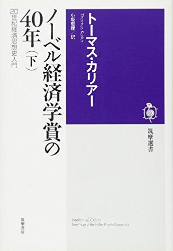 ノーベル経済学賞の40年〈下〉―20世紀経済思想史入門 (筑摩選書)