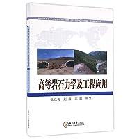 高等岩石力学及工程应用