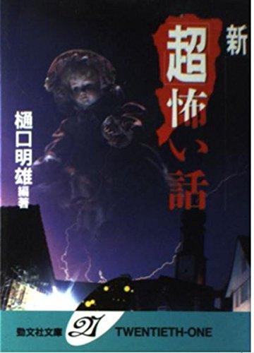 新「超」怖い話 (勁文社文庫21)