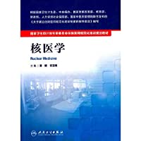 National Health and Family Planning residency standardized training planning materials for nuclear medicine(Chinese Edition)