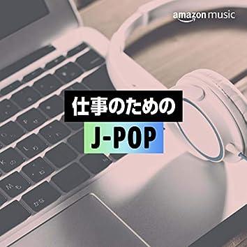 仕事のためのJ-POP