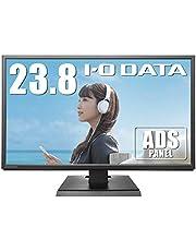 【Amazon.co.jp 限定】I-O DATA モニター 23.8インチ ADS非光沢 スピーカー付 3年保証 土日サポート EX-LDH241DB