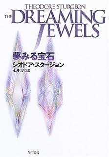 夢みる宝石 (ハヤカワ文庫SF)