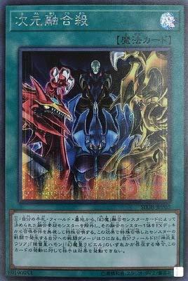 遊戯王 第10期 SD38-JPP05 次元融合殺【シークレットレア】