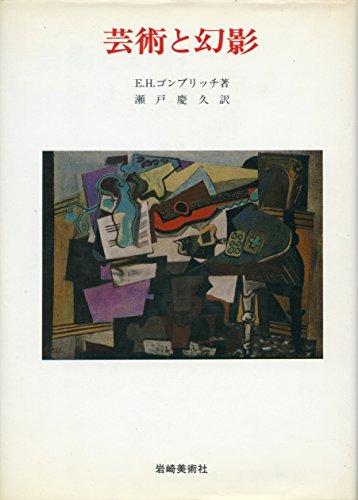 芸術と幻影―絵画的表現の心理学的研究 (美術名著選書 22)