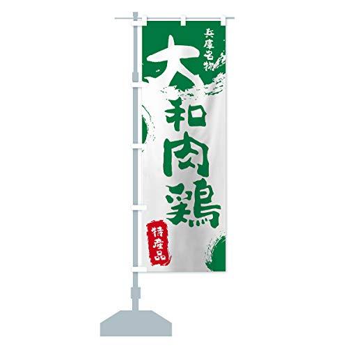 大和肉鶏 のぼり旗 サイズ選べます(コンパクト45x150cm 左チチ)