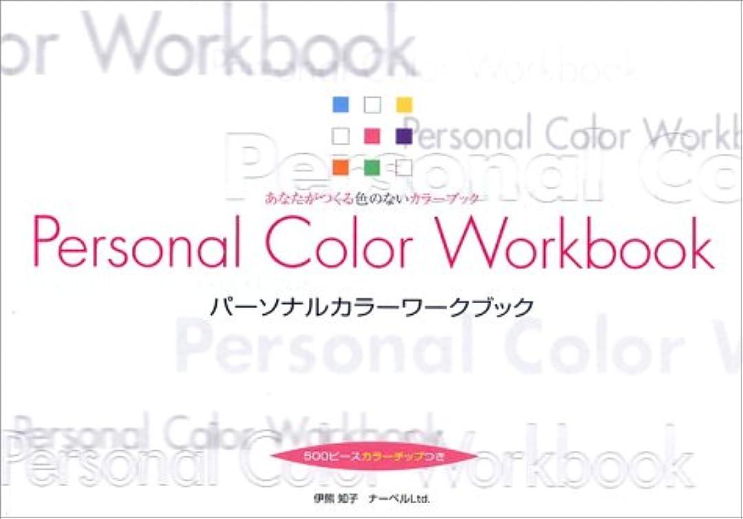 溶岩すり蓮パーソナルカラーワークブック―あなたがつくる色のないカラーブック