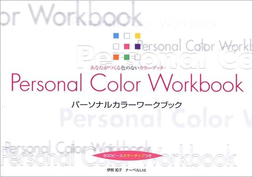 時期尚早スパン擬人パーソナルカラーワークブック―あなたがつくる色のないカラーブック
