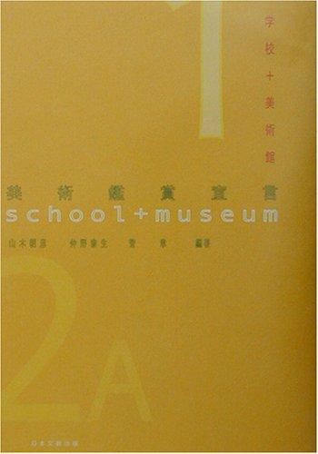 美術鑑賞宣言―学校+美術館の詳細を見る