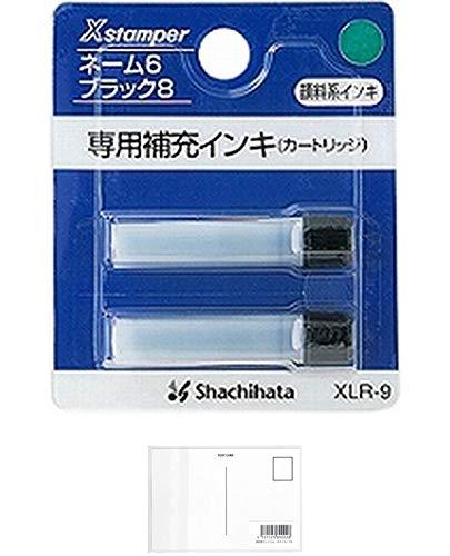 シヤチハタ 補充インキ XLR-9 緑 XLR-9ミドリ 【まとめ買い5個セット】 + 画材屋ドットコム ポストカードA