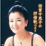 倍賞千恵子の抒情歌 キング・スーパー・ツイン・シリーズ 2020