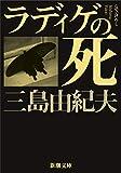 ラディゲの死 (新潮文庫)
