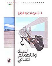 Al-Bea'a W Al-Tasmeem Al-Sinae'i by Shaima'a Abdul Jabar from Arab Institute for Research & Publishing
