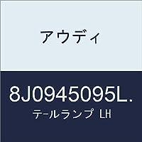 アウディ テ-ルランプ LH 8J0945095L.
