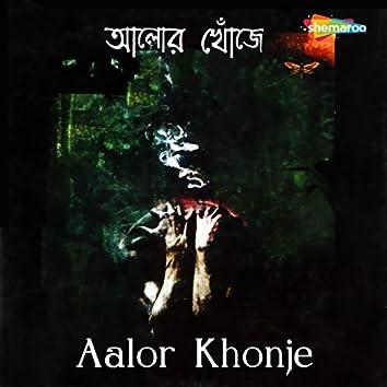 Aalor Khonje