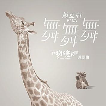 "Wu Wu Wu (Du Shi Lian Ai Ju ""Dong Wu Xi Lian Ren A"" Pian Tou Qu)"