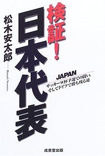 検証!日本代表—サッカーW杯予選での闘い。そしてドイツで勝ち残る道...