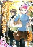 魔法遣いに大切なこと 太陽と風の坂道 (3) (カドカワコミックスドラゴンJr)