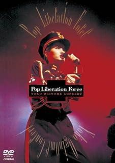 Pop Liberation Force~YOKO OGINOME CONCERT~ [DVD]