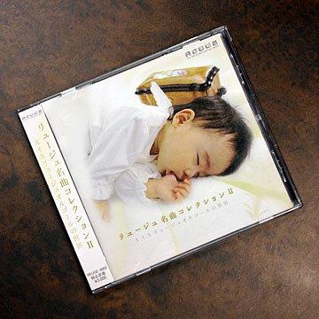 リュージュオルゴール名曲コレクション�U全51曲入りCD rge008290bon