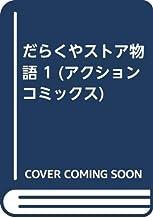 だらくやストア物語 1 (アクションコミックス)