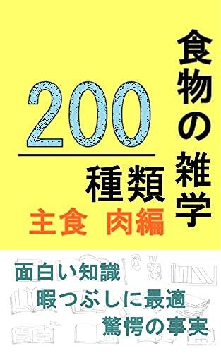 食物の雑学『主食、肉』200種類 雑学シリーズ